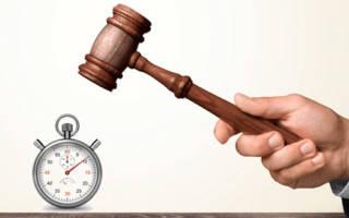 Срок подачи заявления в суд после ДТП