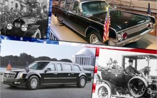 Самые крутые машины американских президентов
